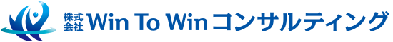 株式会社WinToWinコンサルティング