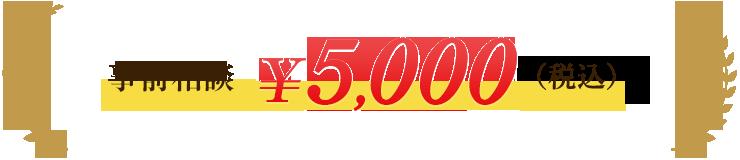 事前相談\5000(税別)