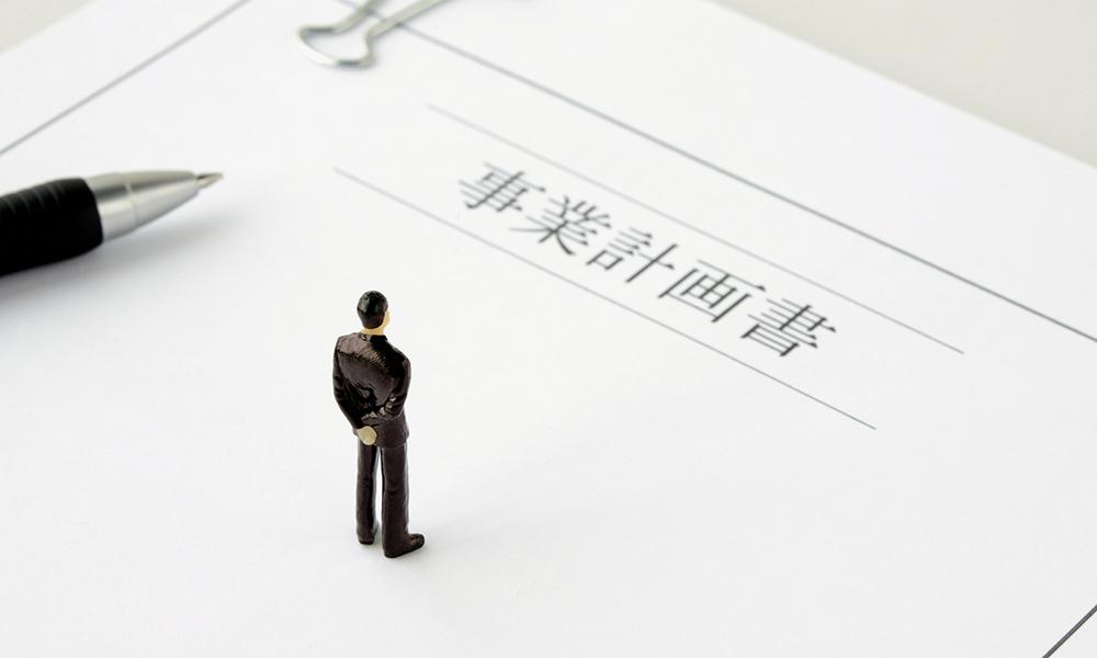 事業計画書の書き方~日本政策金融公庫「創業計画書」融資審査通過のポイント