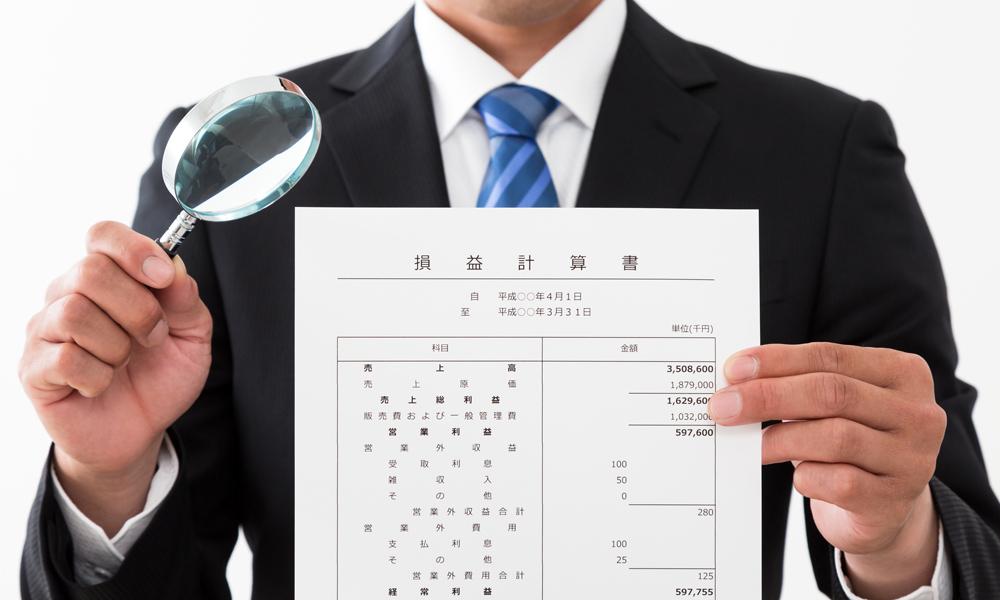 経営状態を理解する損益計算書の読み解き方