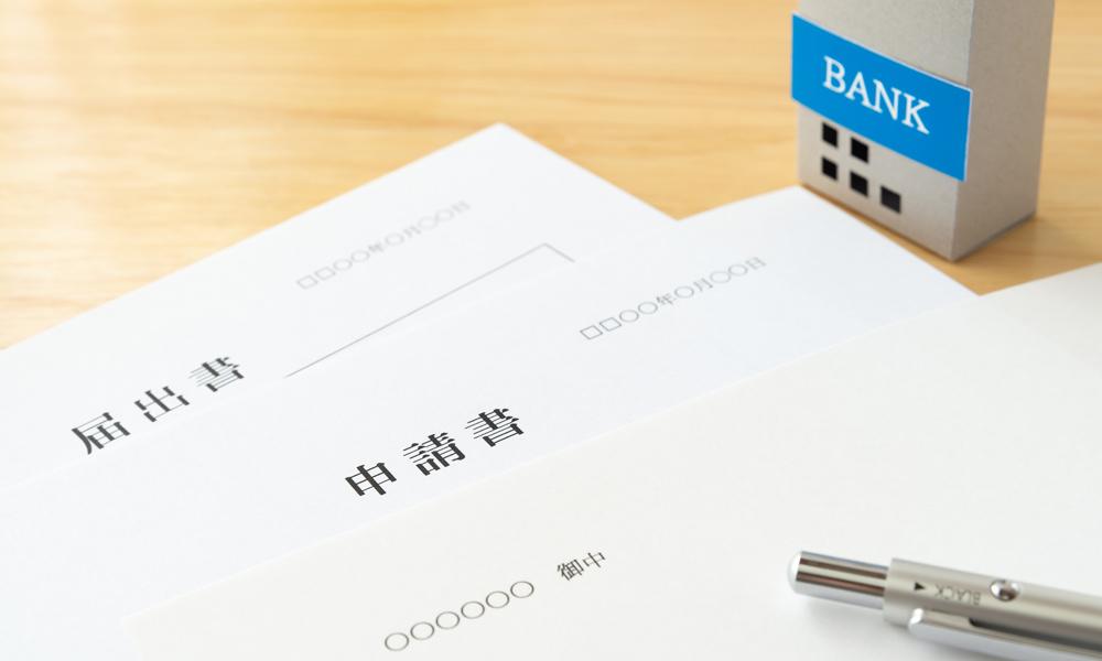 銀行融資の必要書類まとめ~融資成功に不可欠な準備のすべて